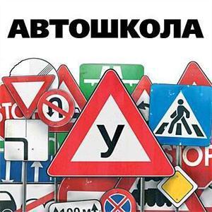 Автошколы Гуково
