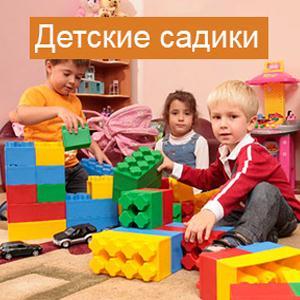 Детские сады Гуково
