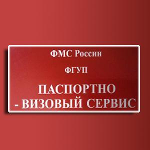 Паспортно-визовые службы Гуково