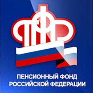 Пенсионные фонды Гуково