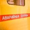 Аварийные службы в Гуково