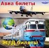 Авиа- и ж/д билеты в Гуково