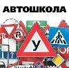 Автошколы в Гуково
