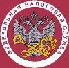 Налоговые инспекции, службы в Гуково