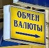 Обмен валют в Гуково