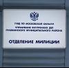 Отделения полиции в Гуково