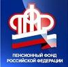 Пенсионные фонды в Гуково