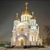 Религиозные учреждения в Гуково