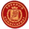 Военкоматы, комиссариаты в Гуково